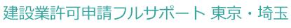 東京都の建設業許可申請 | 東京都の建設業許可申請・更新